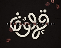 #TheCoffeeProject | Arabic Monoline Lettering
