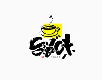 日式书法字体标志合辑