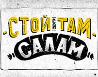 Cyrillic Typography