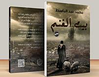 Beet El 8anam Book Cover  غلاف كتاب بيت الغنم