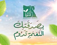 Misr El Kheir(Bsd2tk Ne3ma tdom)