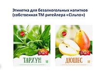 Дизайн этикетки для ТМ Сикварули (СТМ сети Сільпо)