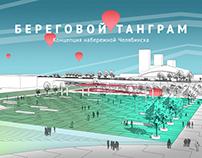 Береговой танграм / Embankment concept