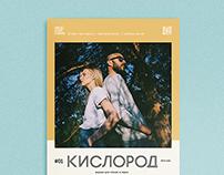 Magazine  Кислород