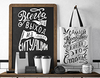 Hand lettering project
