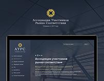 Сайт для компании АУРС