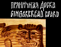 Gingerbread lion. Limeboard carving