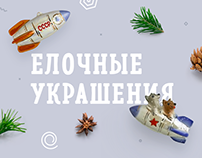 Сhristmas tree toys