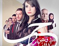 Affiche série ENTV ( hob fi kafass )