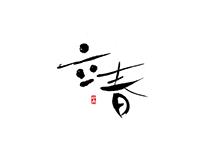 书法字体 | 雨季