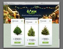 2013 - 2014 Интернет магазин «Живые ёлки» онлайн.