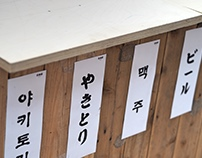 The Japanese pop-up restaurant, 'nihonjung.'