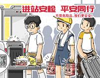 广州地铁 ▪ 灯箱广告+宣传折页