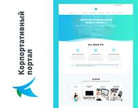 Корпоративный портал. Corporate website.