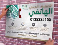 prince saud bin jalawu hospital