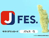 TV CM_Jフェスアプリ