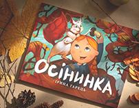 "Children book ""Osinynka"" by Iryna Harets"
