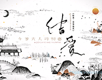 結愛 - 片頭動畫 Jie Ai Title Sequence.