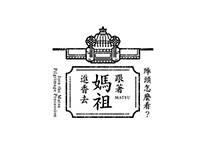 跟著媽祖進香去 | 網站設計 Web Design