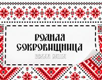 """Лого и айдентика магазина """"Родная сокровищница"""""""