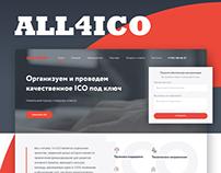 ALL4ICO — проведениe качественного ICO