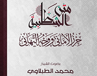 Matn Shatbeya - Mohamed Tablawi -