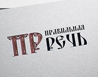 """Логотип для сайта """"Правильная Речь"""""""