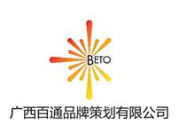 Logo Design for Beto Branding Guangxi Co., Ltd