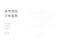 贰零壹陆_字体选集