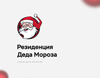 Резиденция Деда Мороза / Landing page