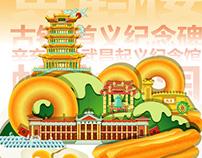 """""""食色江城""""系列之——武昌蛇山"""