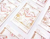 "楊袁喜帖卡設計""Yang + Yuan"" Wedding Card"