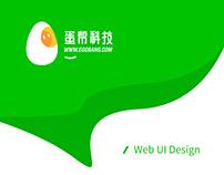 蛋帮科技Web UI