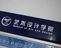 Zhengzhou University of Aeronautics Art & Design school