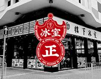 HK DOWNSTAIR CAFE | 樓下冰室 · 視覺