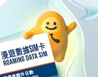 HKBN SIM card campaign