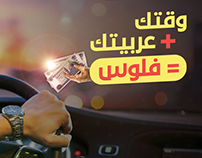 Facebook Banners | Official Agent For Uber&Careem Egypt