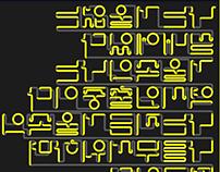 이상 오감도 시제 15호 - 1