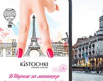 """Key-visual """"KISTOCHKI"""""""