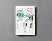 活版印刷 三日月堂 柳橋出版