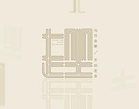 《趖》主题字体设计 | Walking or Sitting