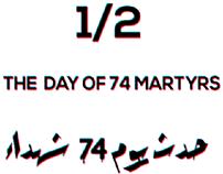 Myrtyrs Of Audince Egyptian Team (El Ahly)