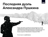 Alexander Pushkin. The last duel