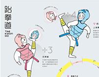 跆拳道資訊海報