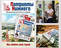 """Городская газета """"Патриоты Нижнего"""""""