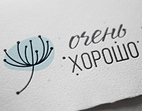 Вариант логотипа магазина «Очень хорошо»
