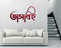 Bangla Latter mark logo