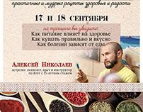 Poster/Афиша для аюрведического кулинарного тренинга
