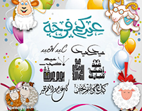 Eid Al Adha congratulation