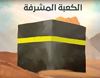 السيرة النبوية | لحظات مؤثرة في حياة النبي